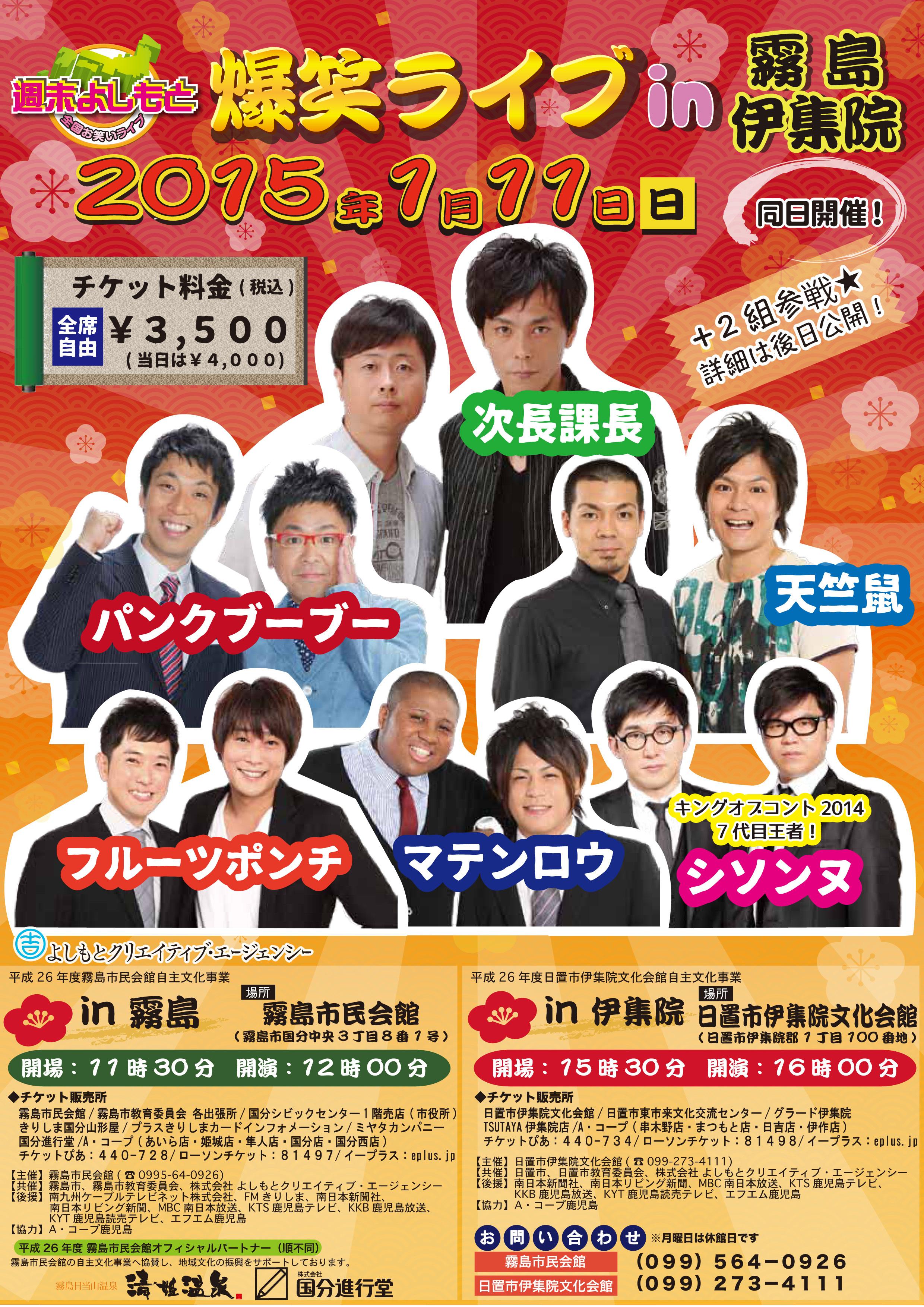 http://www.syumatsu.jp/20141225152307-25ed0cd8eb32254b63a3d8199eed7aeebaa5895d.jpg