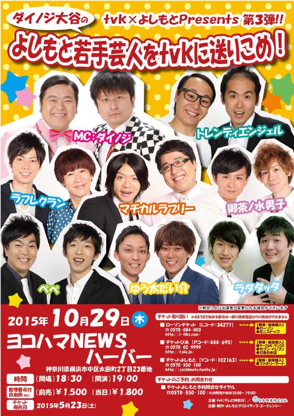 http://www.syumatsu.jp/20151019181808-7a2f71d80d06090d3aa2bf07cbe0a0eb91209ed8.jpg