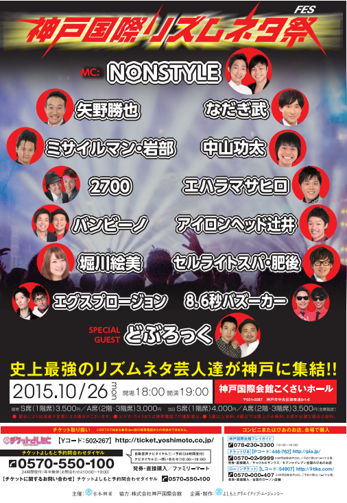 http://www.syumatsu.jp/20151020162329-d78f4bad299d425f3911d92c8af47427ec3a59cb.png