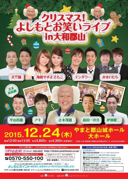 http://www.syumatsu.jp/20151122144623-5065723a4647a7fd2e1a157c506a78ae499cb10b.jpg