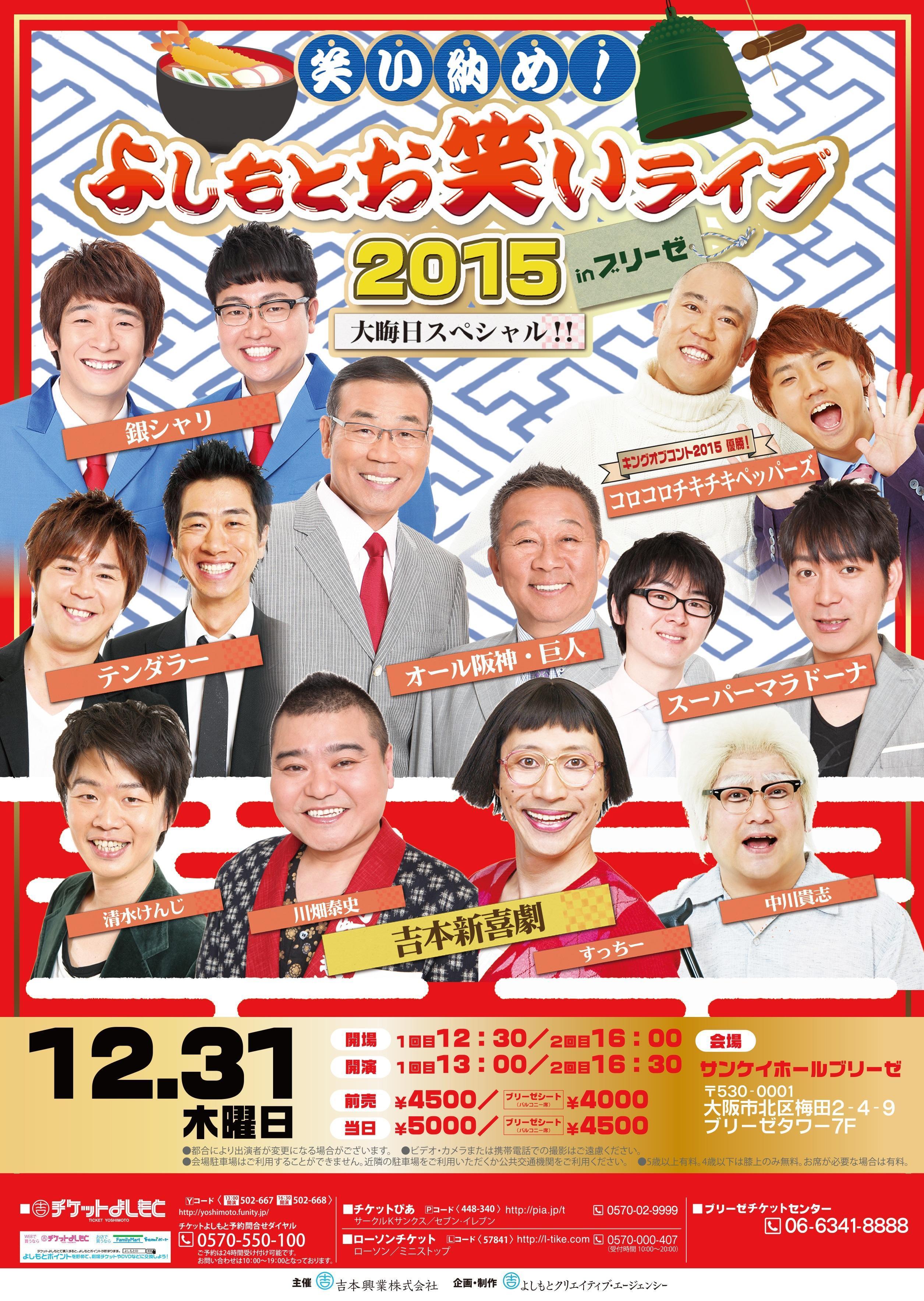 http://www.syumatsu.jp/20151207160540-fd8fa95ccb25ea99fbf72bcec402b49e1aa45835.jpg