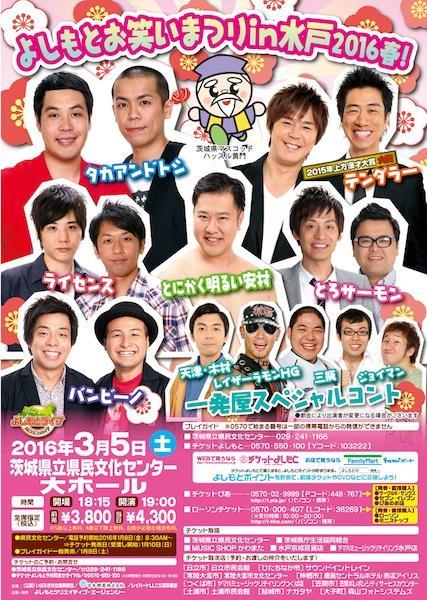 http://www.syumatsu.jp/20160109005226-9737f9e44b96a44e1fad6851550668c48da8d53f.jpg