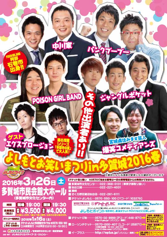 http://www.syumatsu.jp/20160112152321-5513213aa926e6dbee2b081110e2120da7d540c8.png