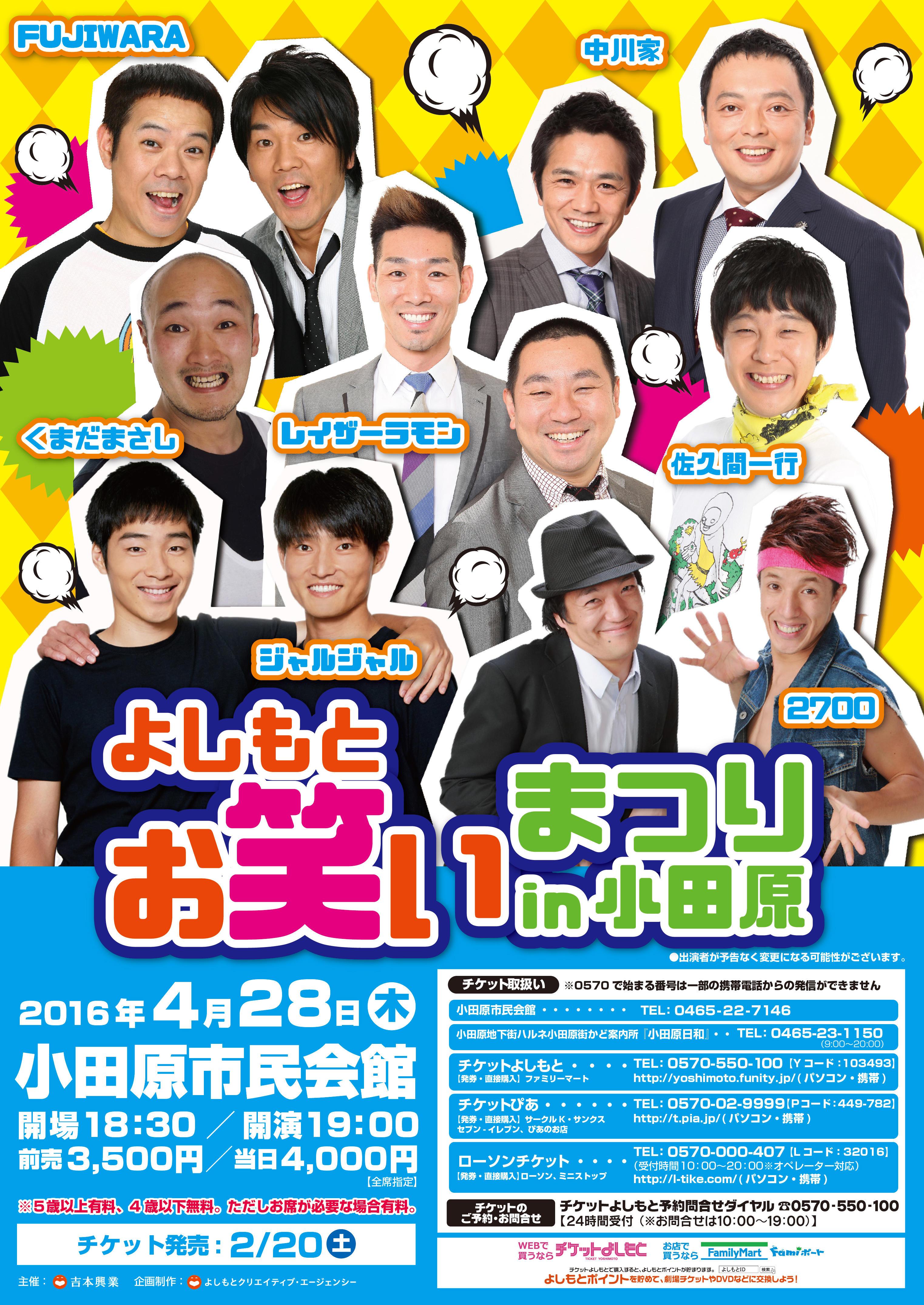 http://www.syumatsu.jp/20160218022202-1b802f439c0abacf3a2e5a49c569ba4193298793.jpg