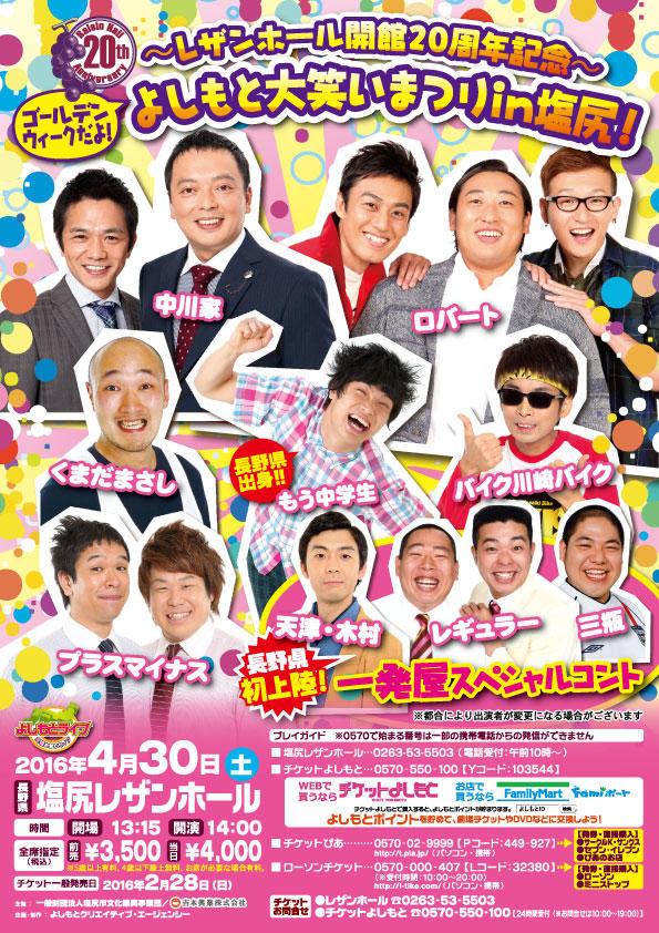 http://www.syumatsu.jp/20160220134945-43a8b7151779d7287622c7503b96455f6c1bd5e3.jpg