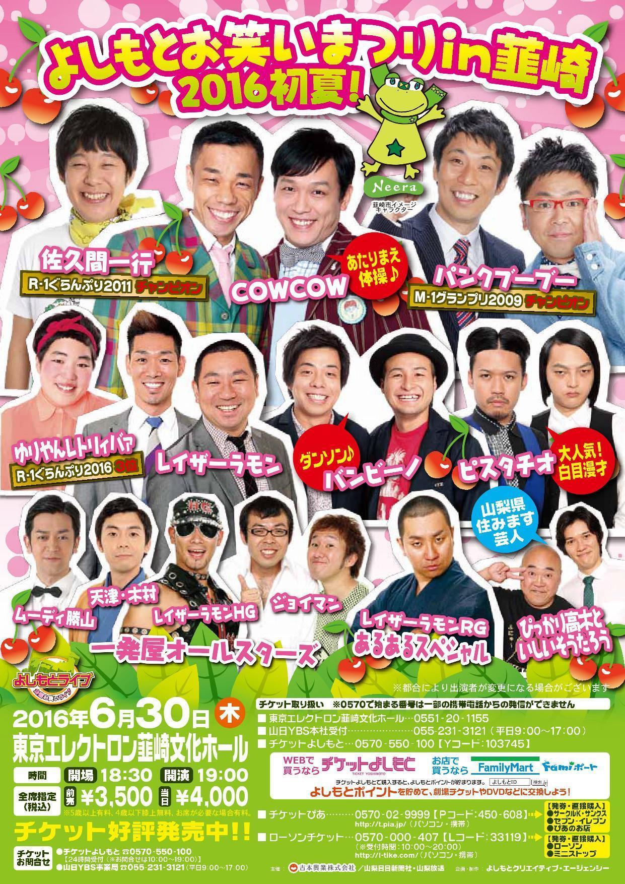 http://www.syumatsu.jp/20160616095143-e82513cefaff6a1debd039239fa75c35ad3bee0b.jpg