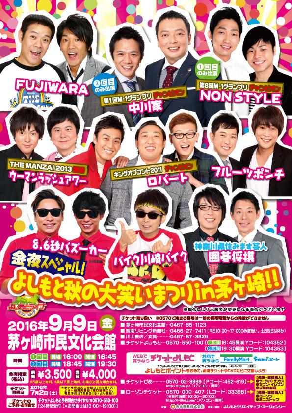 http://www.syumatsu.jp/20160622114834-4658dac884911e7a739846062f5fe5245c3262d6.jpg