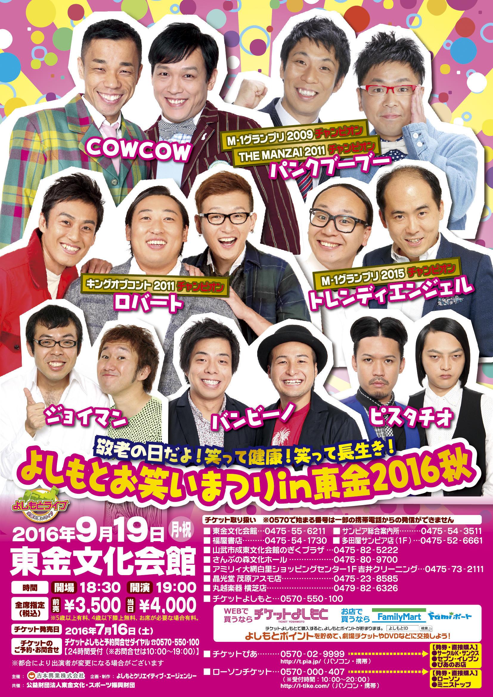 http://www.syumatsu.jp/20160622132135-51b2f59a865f882f9d9723bb001d9b2e6fdf5417.jpg