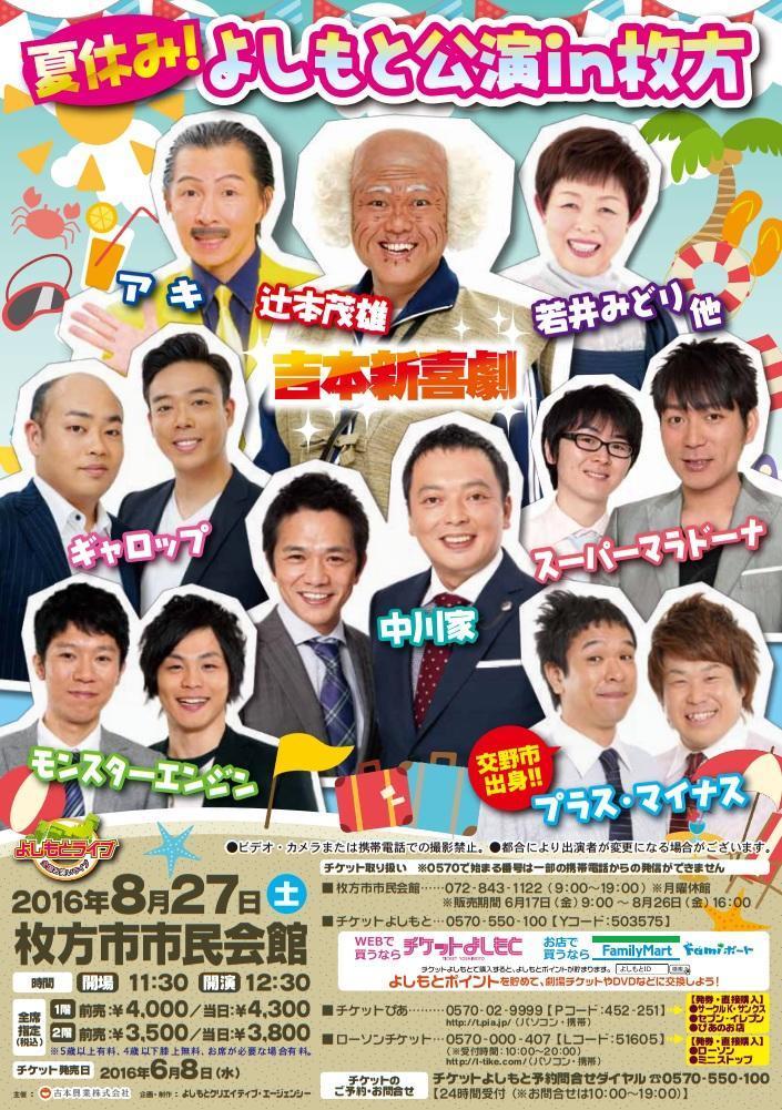http://www.syumatsu.jp/20160625211922-f96219509eb32f64abe011b4d6f72d99ccbb87ff.jpg