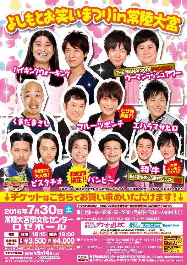 http://www.syumatsu.jp/20160630104600-55ec389f4eefad3ba4487116f73c9725379a8a3d.jpg