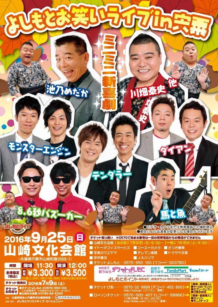 http://www.syumatsu.jp/20160713194618-ffd251397a8016595f12e0f6bb7adb2f4555f8c1.jpg