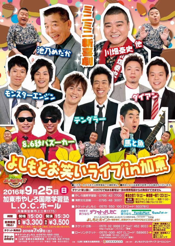 http://www.syumatsu.jp/20160713195058-27a02f61ca9cd6fdaf8c6bd739b52aa4ffc6b100.jpg
