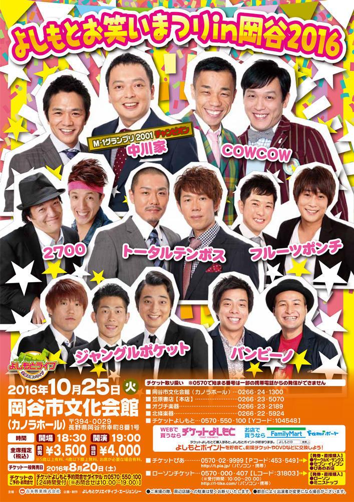 http://www.syumatsu.jp/20160805230911-2a280f39718099ebdf38493795d00f99d44c25a1.jpg