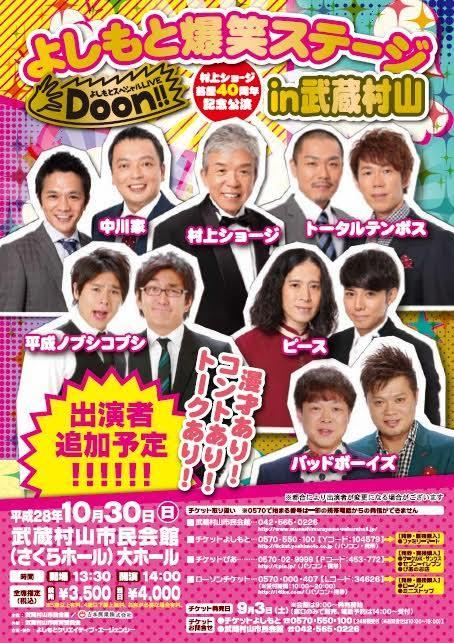 http://www.syumatsu.jp/20160902184626-c6d9666d66991f0ccd5268cb9dfe47cf5165a863.jpg