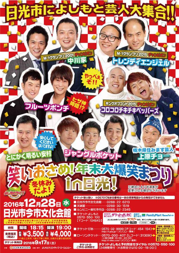 http://www.syumatsu.jp/20160905221558-a3f8e5c8b9860e4f052ed36ef96a37ccd62ee783.jpg