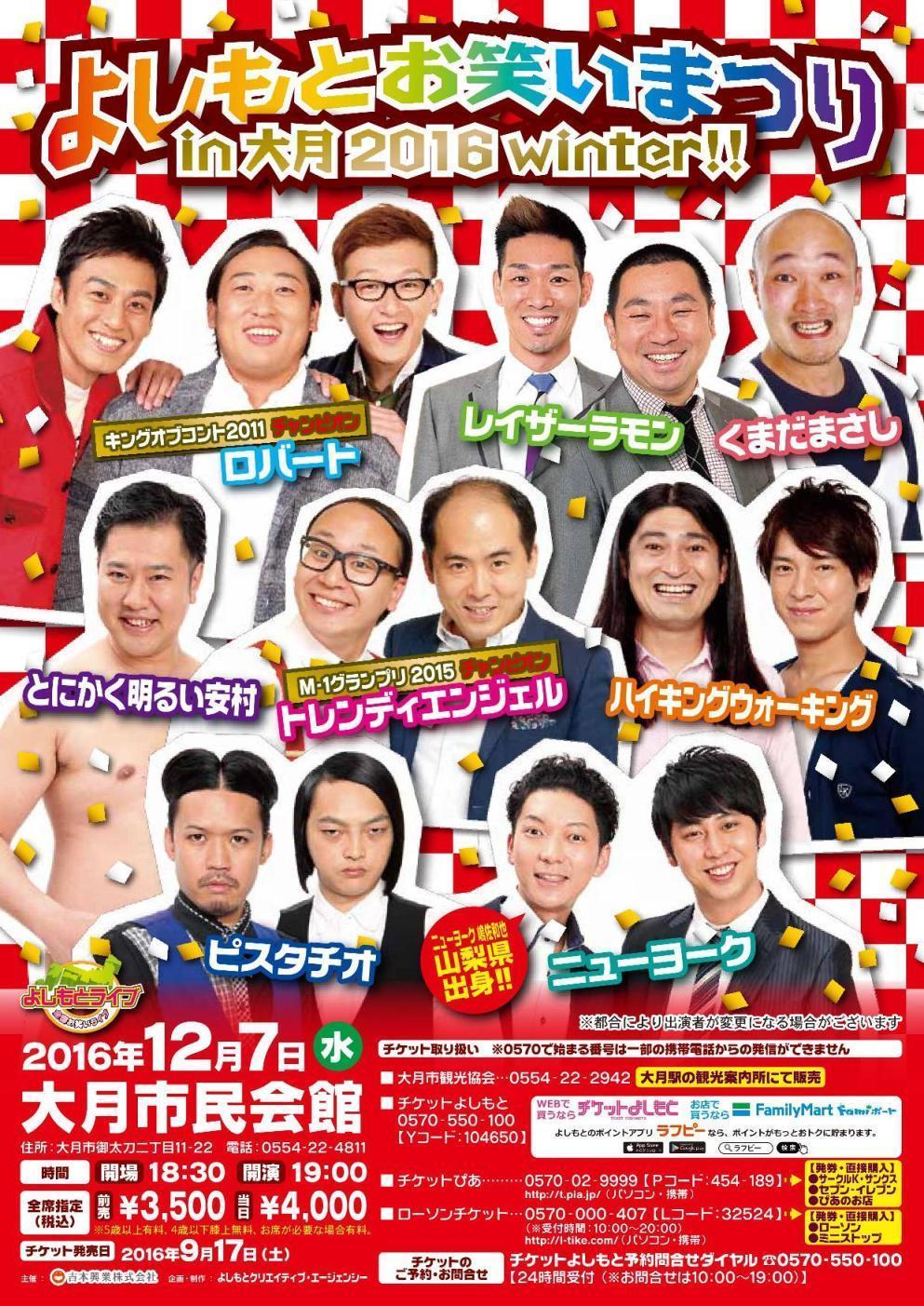 http://www.syumatsu.jp/20160907175531-4d8aded6abff829d30ee3e3b6cc9b49ff783dc7e.jpg