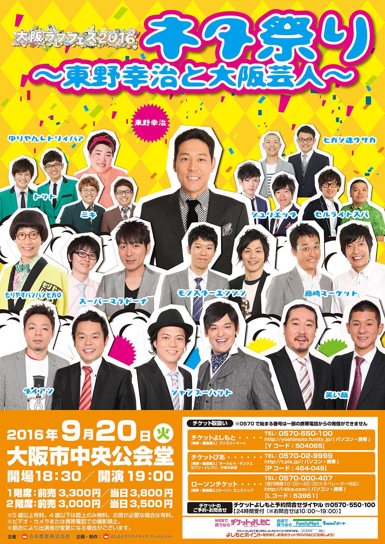 http://www.syumatsu.jp/20160907200241-d8d2e60919b1660e40bf54705f68d1e826705a17.jpg