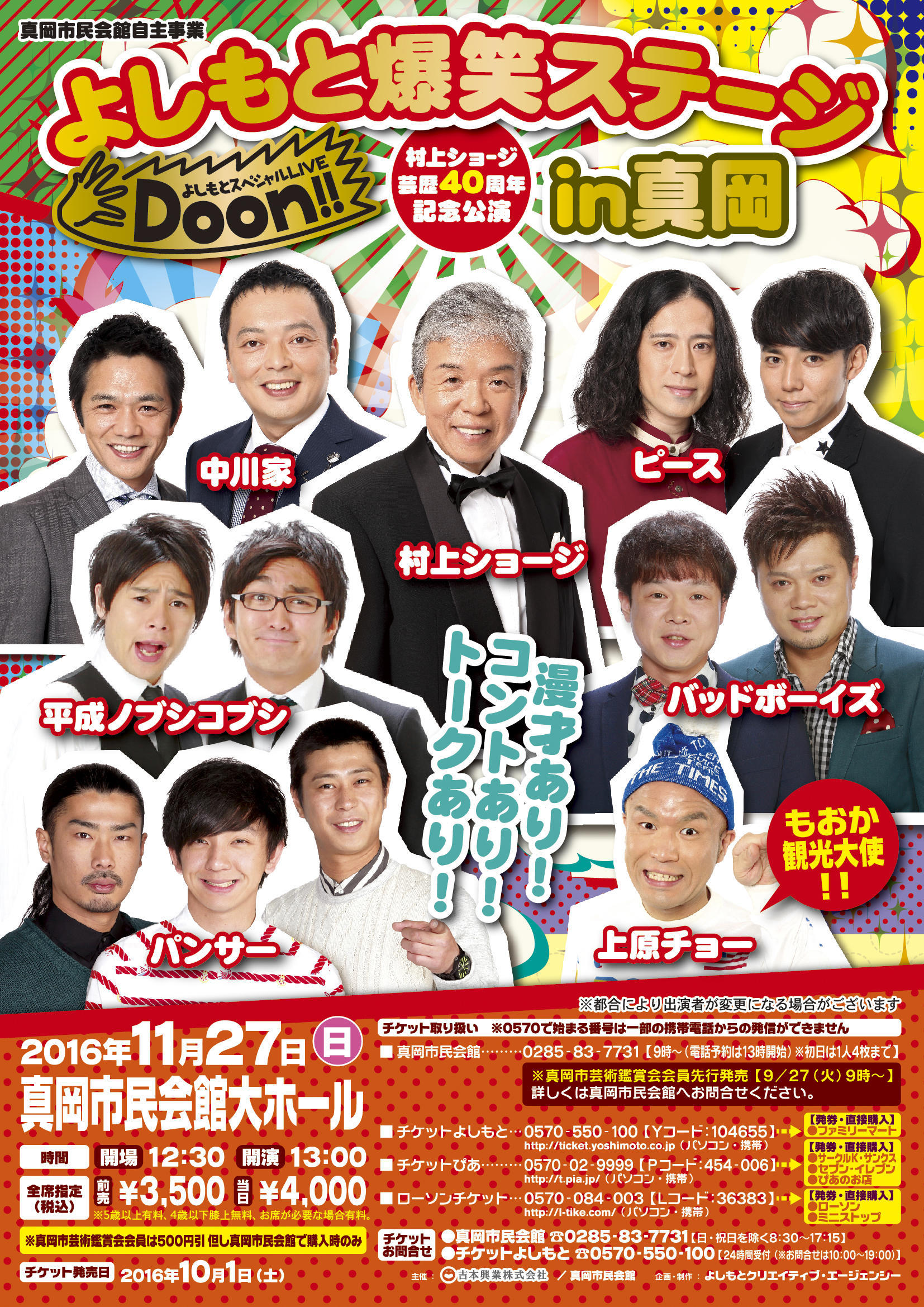http://www.syumatsu.jp/20160928205627-99ef67da6d8f61e6066a1a961164e6535782e3b8.jpg