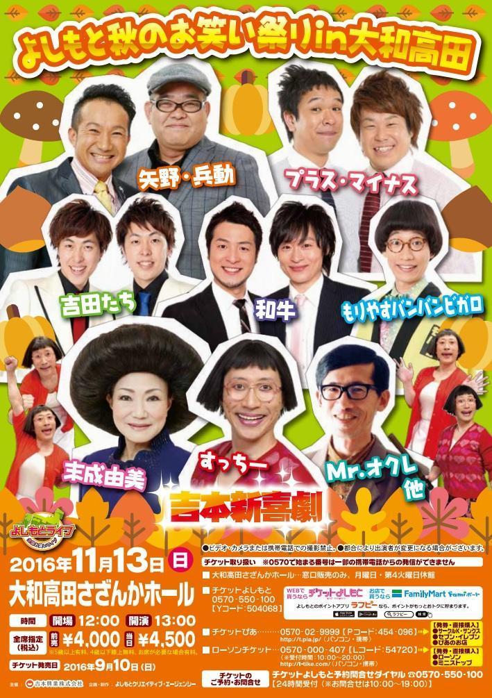 http://www.syumatsu.jp/20161001091224-1033e96f76632599b7de8c34bf405e6c0531083b.jpg