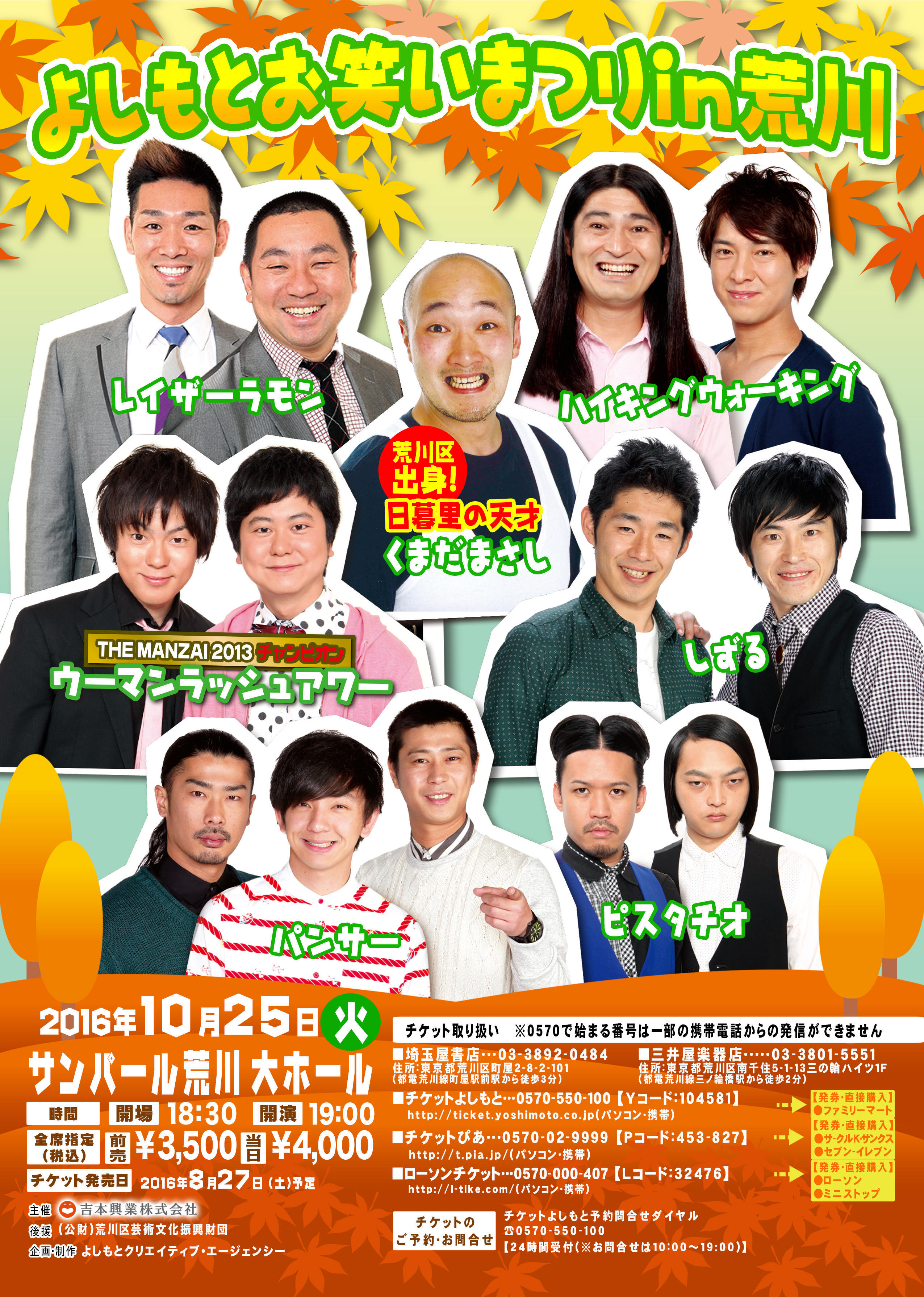 http://www.syumatsu.jp/20161002125706-be4d6481631b71019dc7531ddc1efa2f13f2039c.jpg
