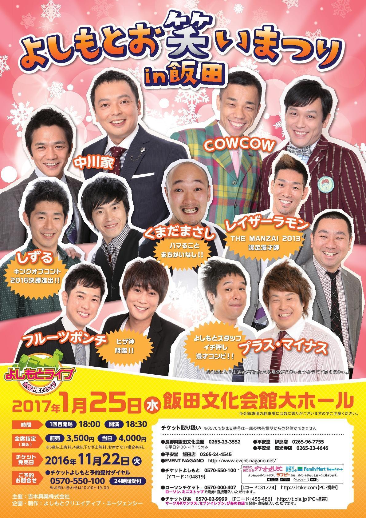 http://www.syumatsu.jp/20161116174222-b1430fea631ad6a7e63c77f4f7ac974eff8d89ea.jpg