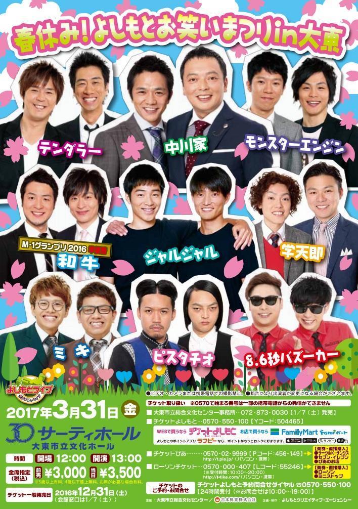 http://www.syumatsu.jp/20170104142927-f9aa0d521e5516fda37fc77777c0fb087582f6de.jpg