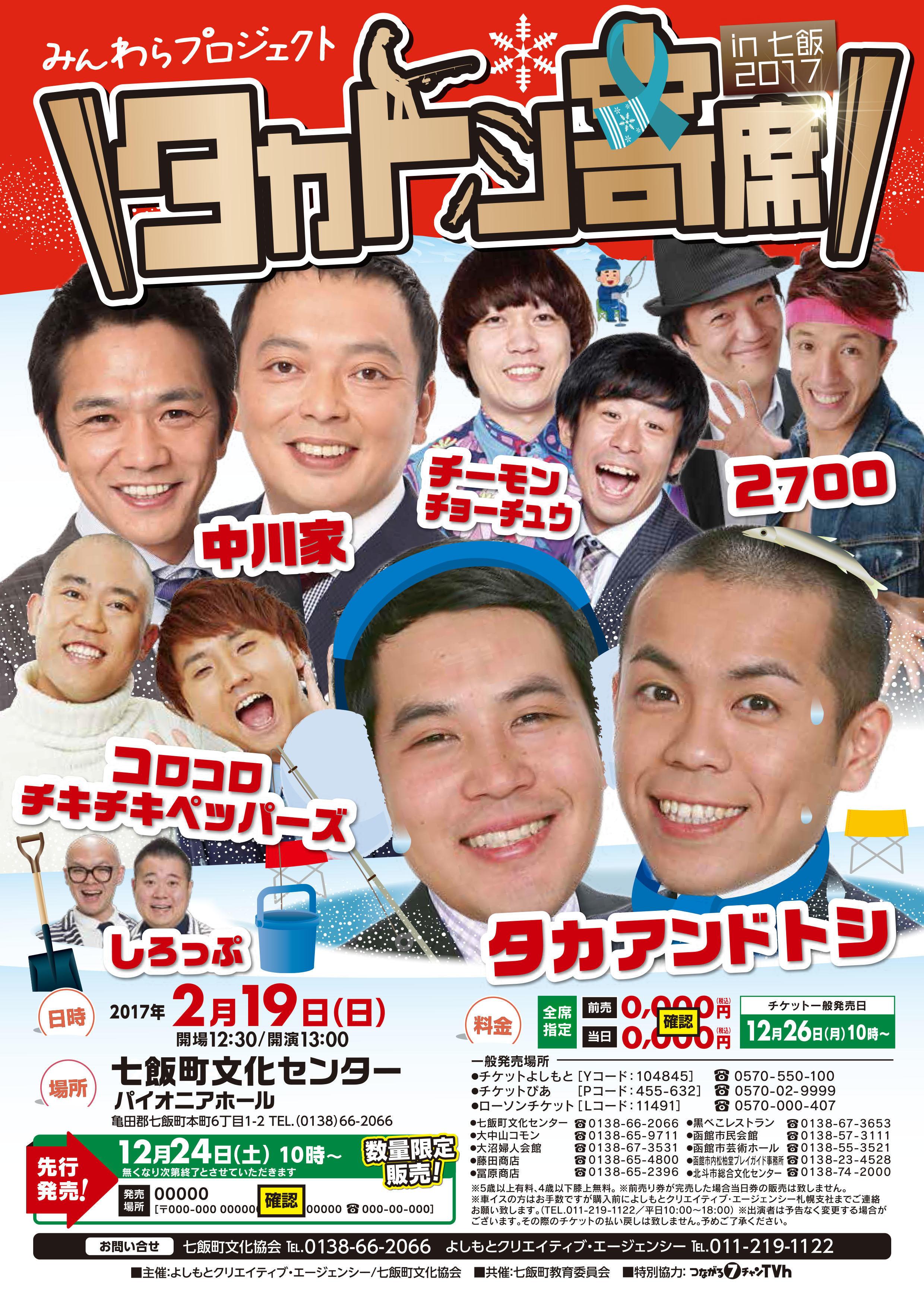 http://www.syumatsu.jp/20170106175100-d4689f7da7eb7b61319fff9b17a47f95648ae521.jpg
