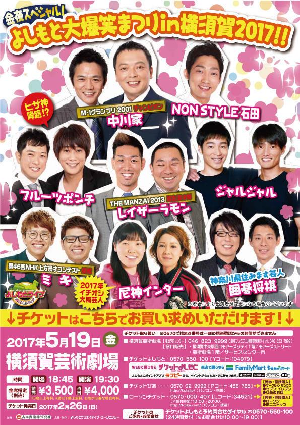 http://www.syumatsu.jp/20170202124547-5080199eb132949787423af19cf85f1edaf2f0be.jpg
