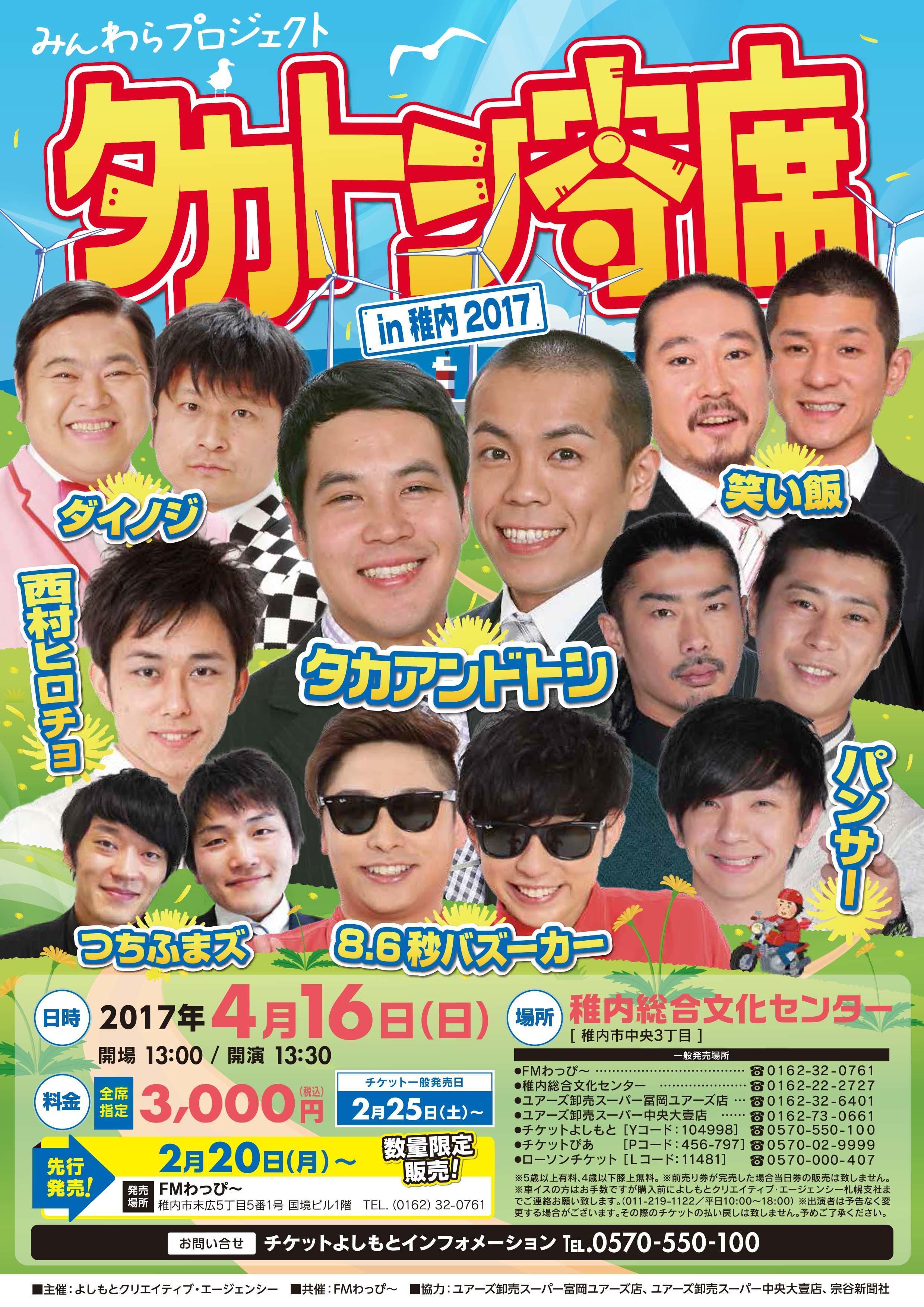 http://www.syumatsu.jp/20170210171721-92f2482a9c8170ec855223eac3d07aa39a4a8cc7.jpg