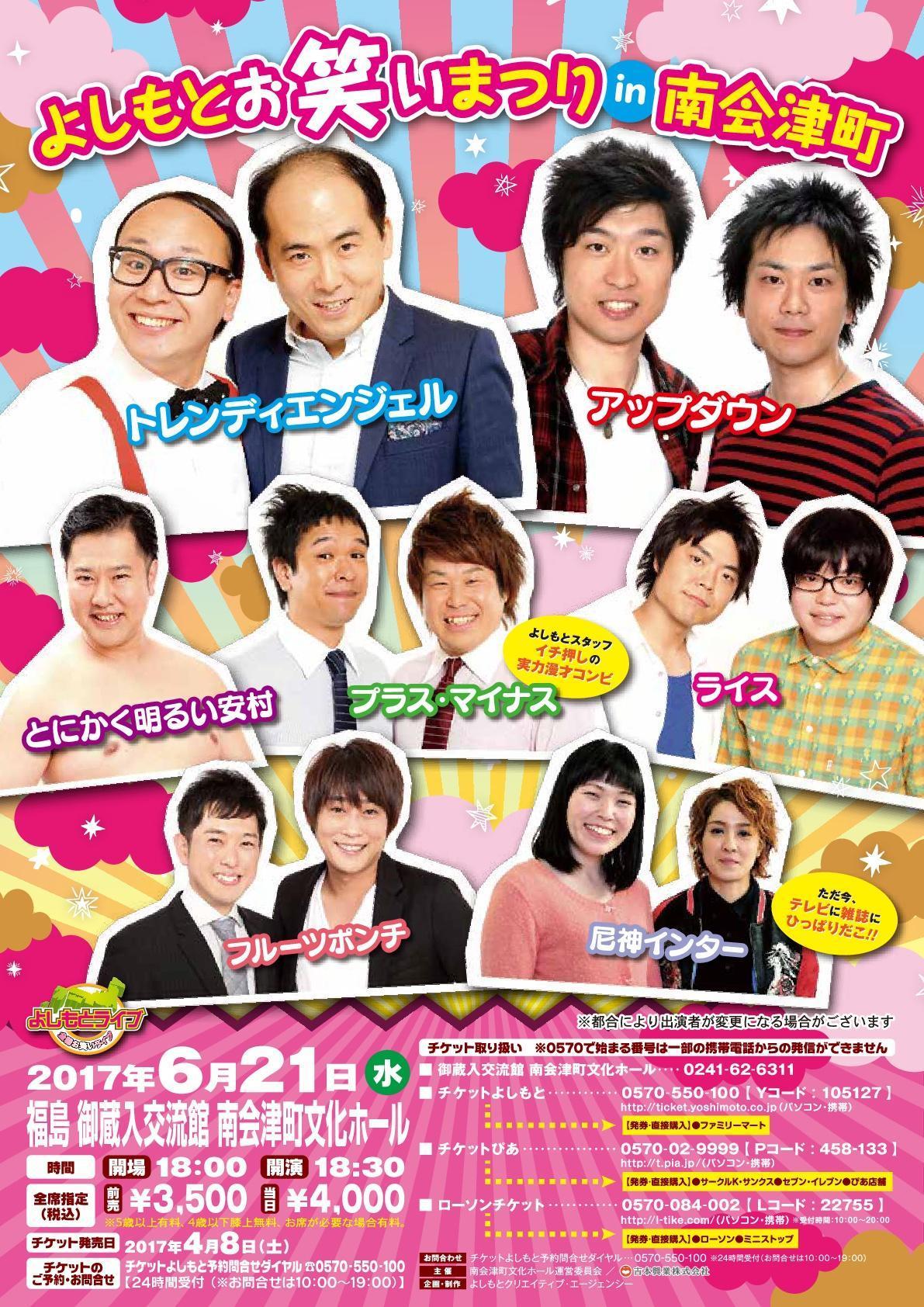 http://www.syumatsu.jp/20170329211733-58c23a7d0cfb6af89b1cf9b83817e5d0a6a8606c.jpg
