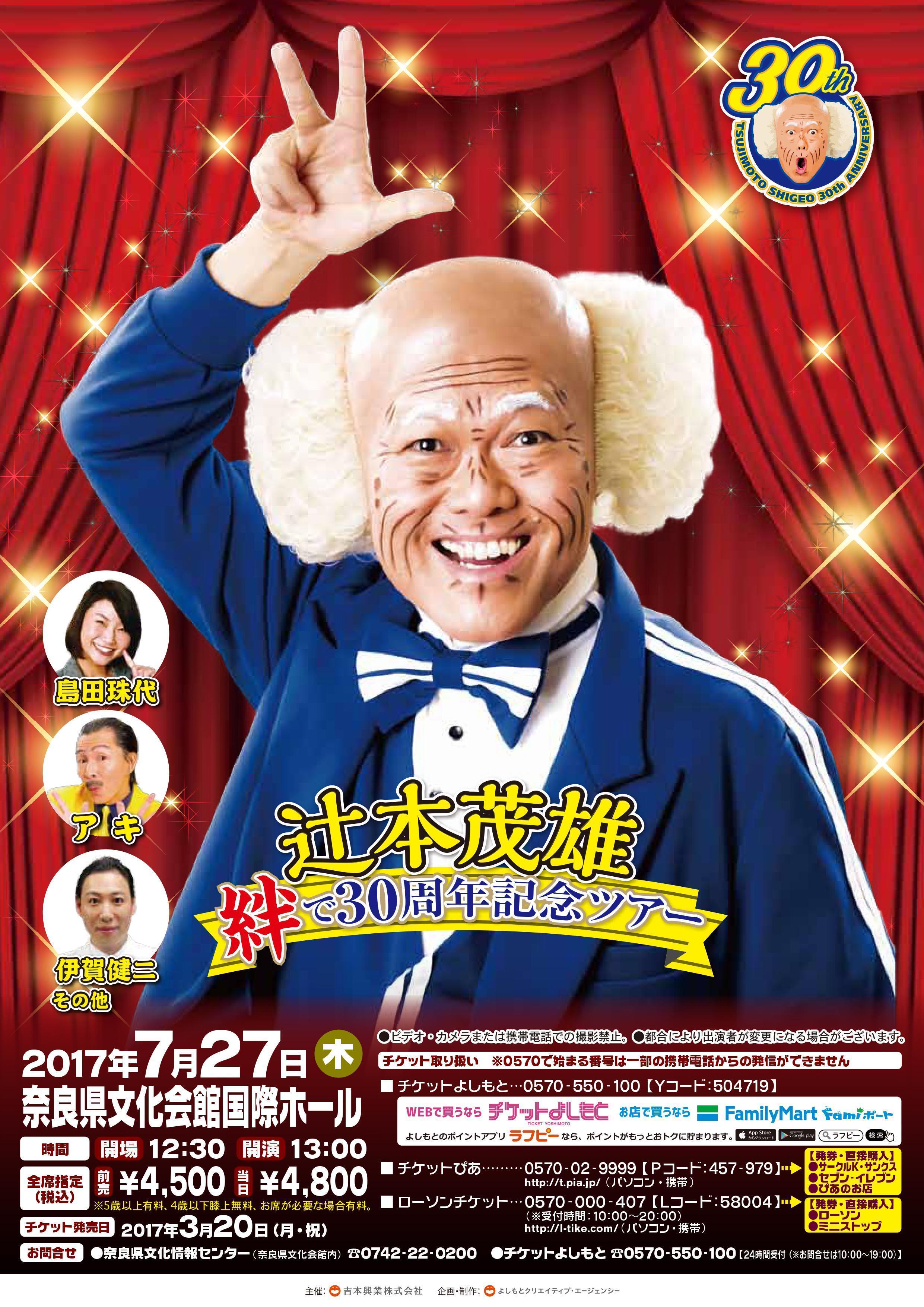 http://www.syumatsu.jp/20170501123930-0c4e3d771521b94c97fa5a4aa66bf2cc857fda09.jpg