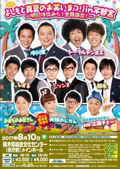 http://www.syumatsu.jp/20170516225146-95d8674826ba3cb285fcb807e33139c3a48b9805.jpg