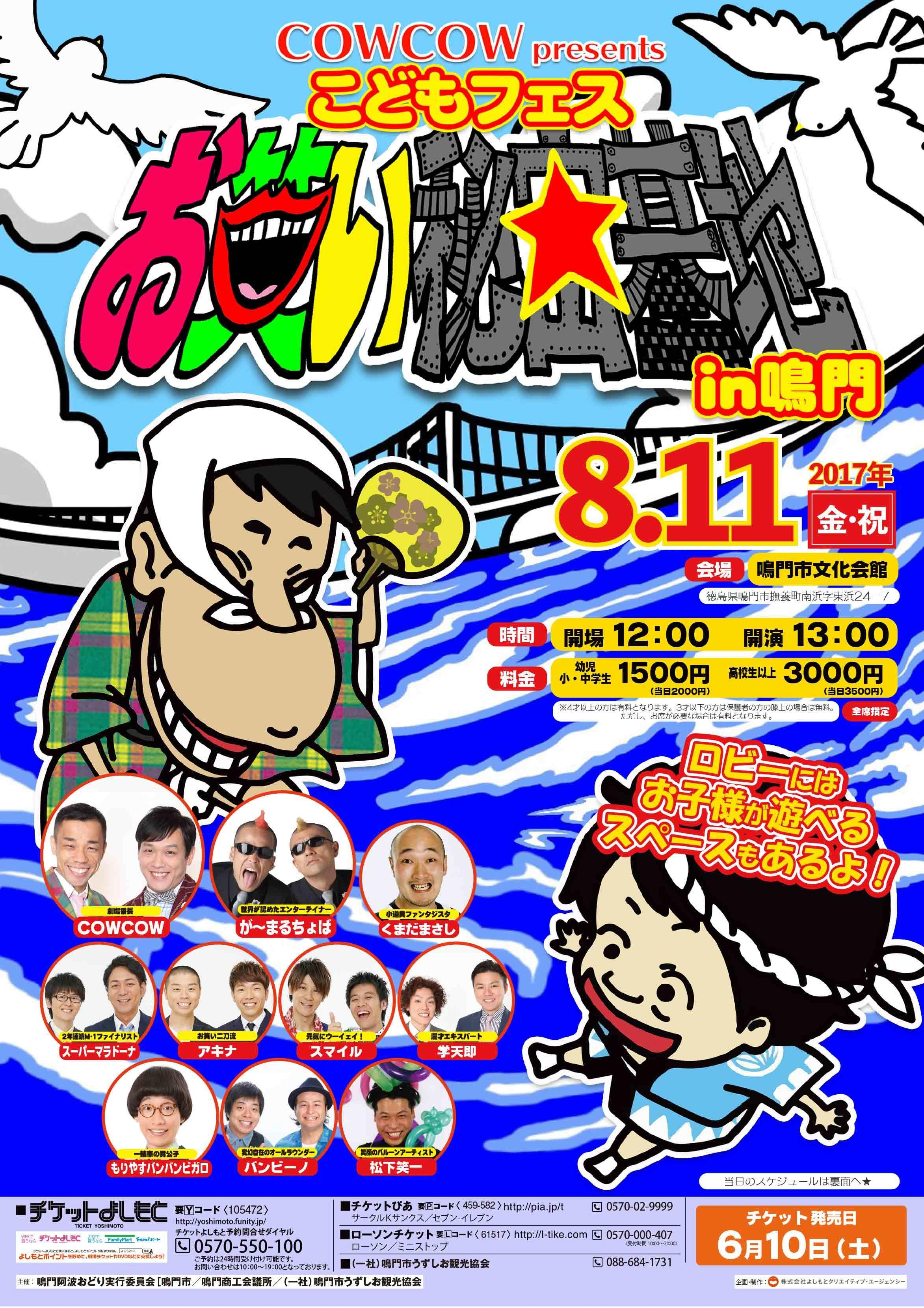 http://www.syumatsu.jp/20170613114305-146d84c32f4f706f0412f0627d034bce32e5bf62.jpg