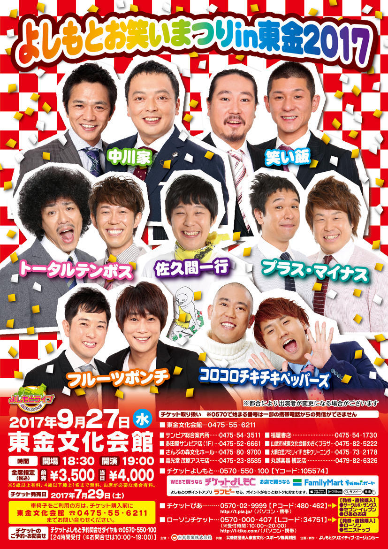 http://www.syumatsu.jp/20170630214847-08cdc98dec119bc06176b44cb1787cc0fb1dce85.jpg