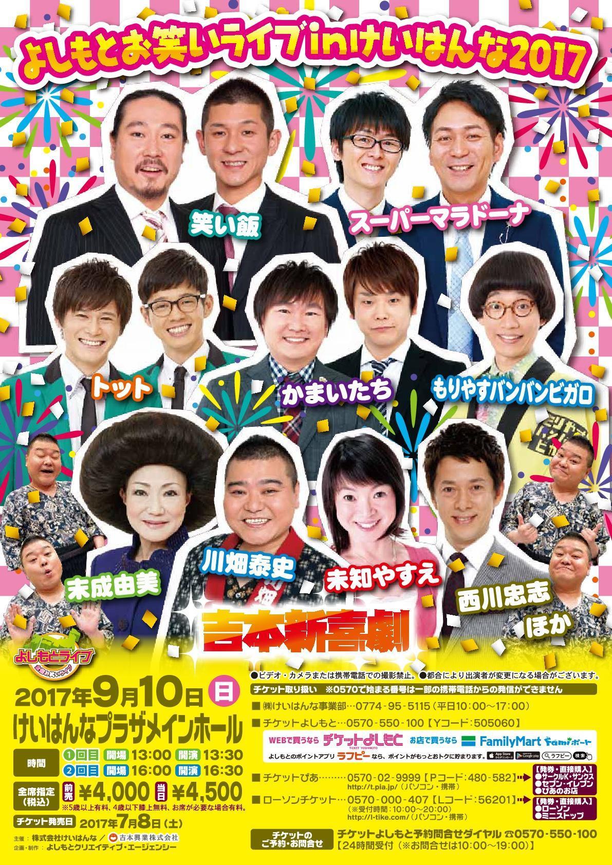 http://www.syumatsu.jp/20170710171705-da19d7b2f80408c2762ed760accc61f22a452fe3.jpg