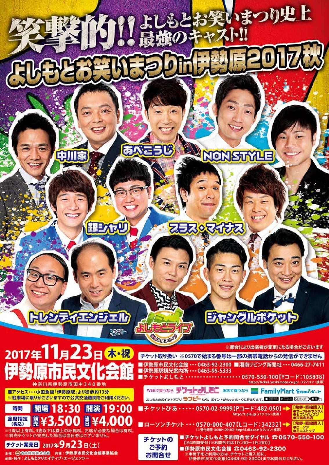 http://www.syumatsu.jp/20170920103302-759047bba671817d25dfba33d694fc79468fbeee.jpg