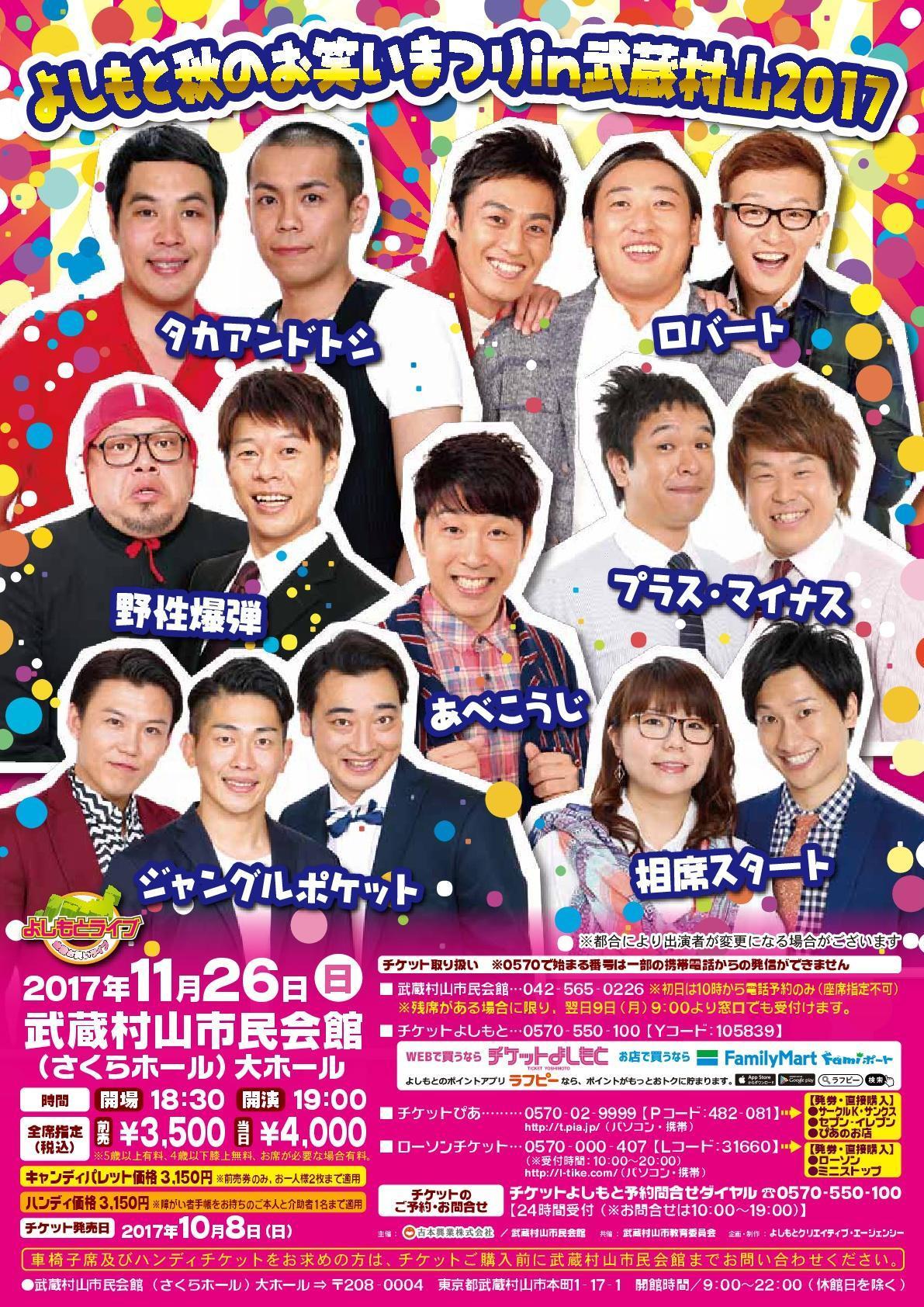 http://www.syumatsu.jp/20170920122932-cc241ac03e8aacaf7b7f9d0ec0cae1936dc977a3.jpg