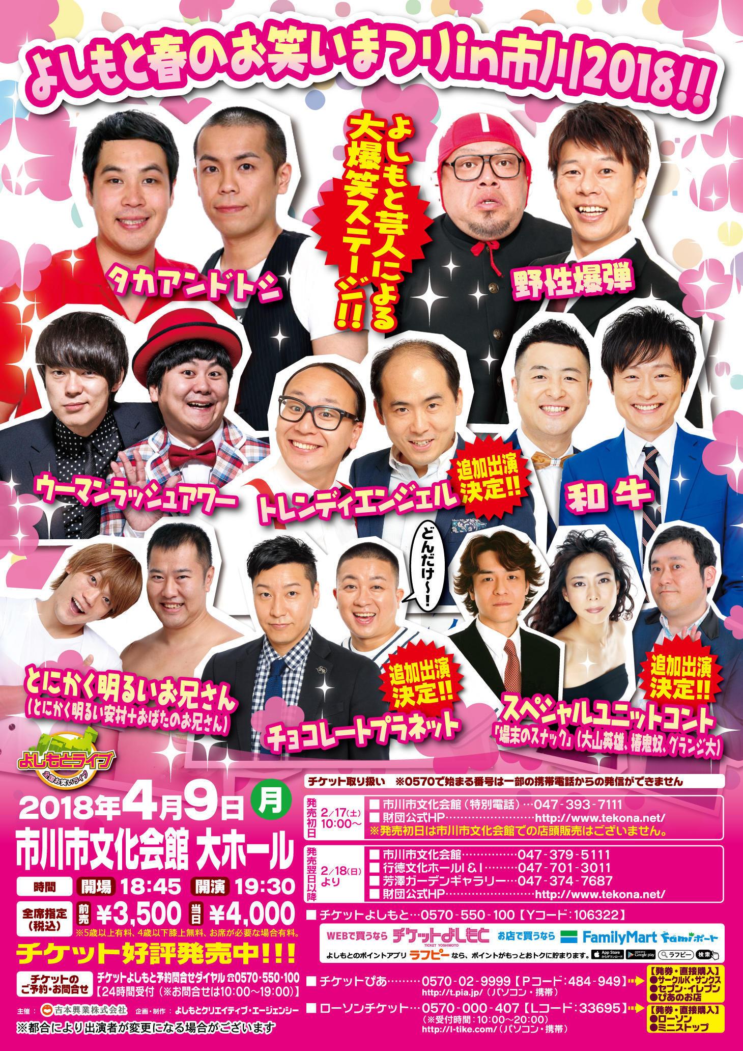 http://www.syumatsu.jp/20180303234036-effa1ba860fc85c82e4d604bc681aeefb25562db.jpg