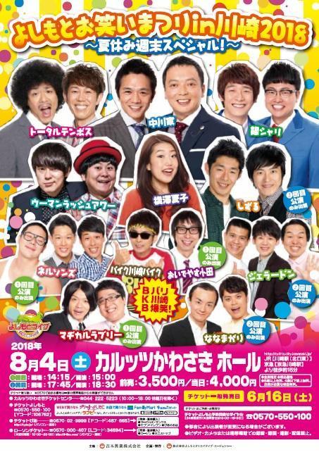 http://www.syumatsu.jp/20180611151216-9536972ed804d7b1691199bc98503f9a11fe4202.jpg