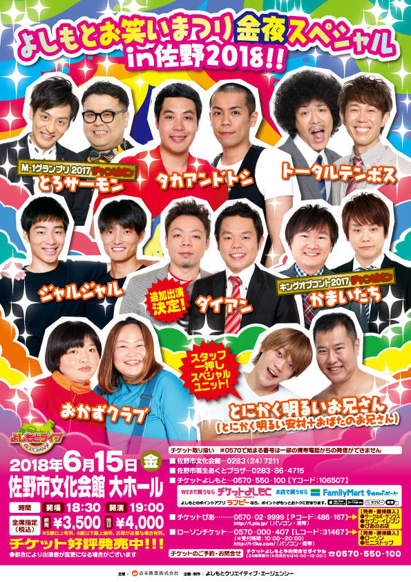 http://www.syumatsu.jp/20180611214436-8485ca72f967c7ce661852cfe985a549693e6791.jpg