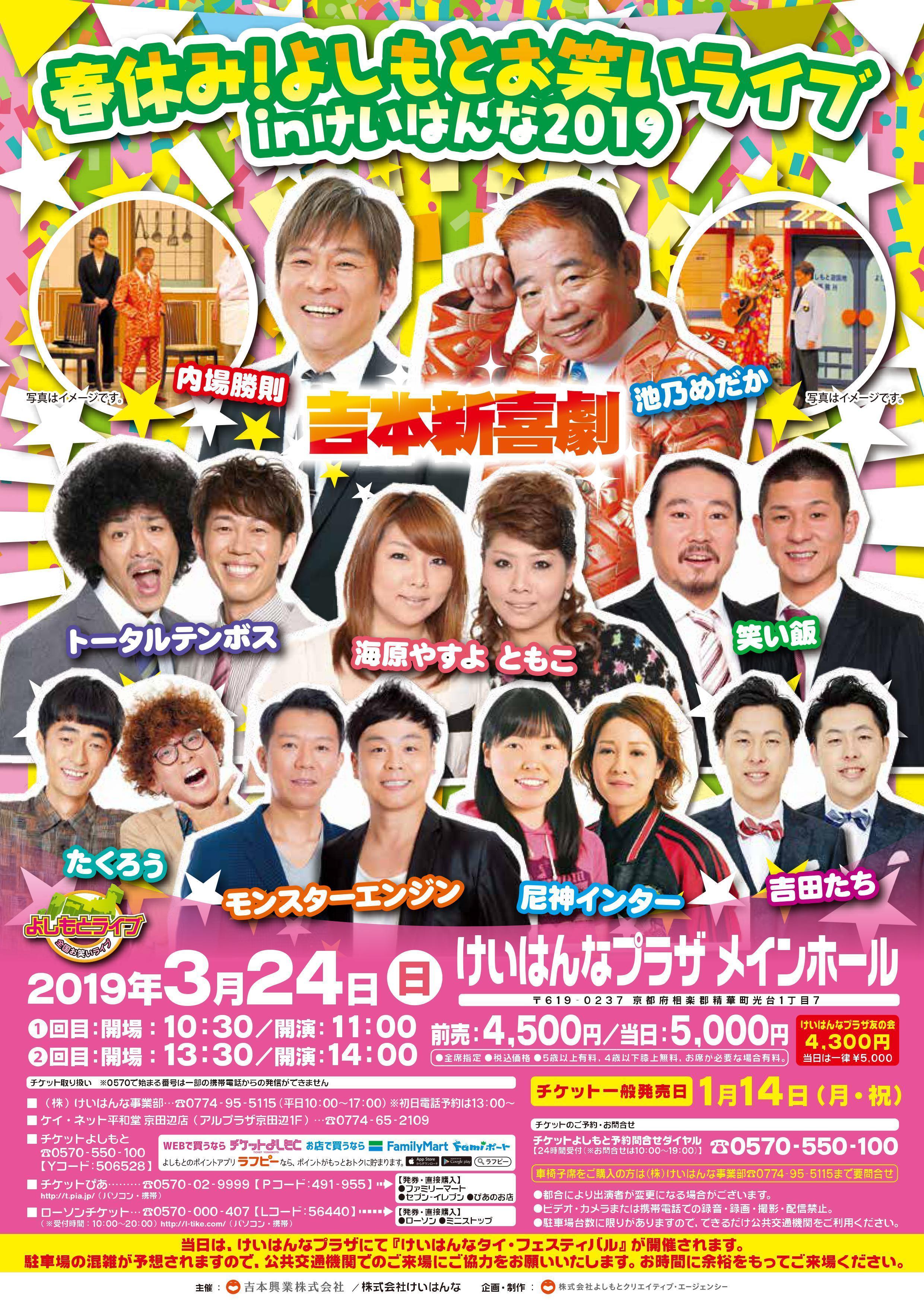 http://www.syumatsu.jp/20190108151107-d0f5ec417eb55a86255b29f84282f56c6b5001f5.jpg