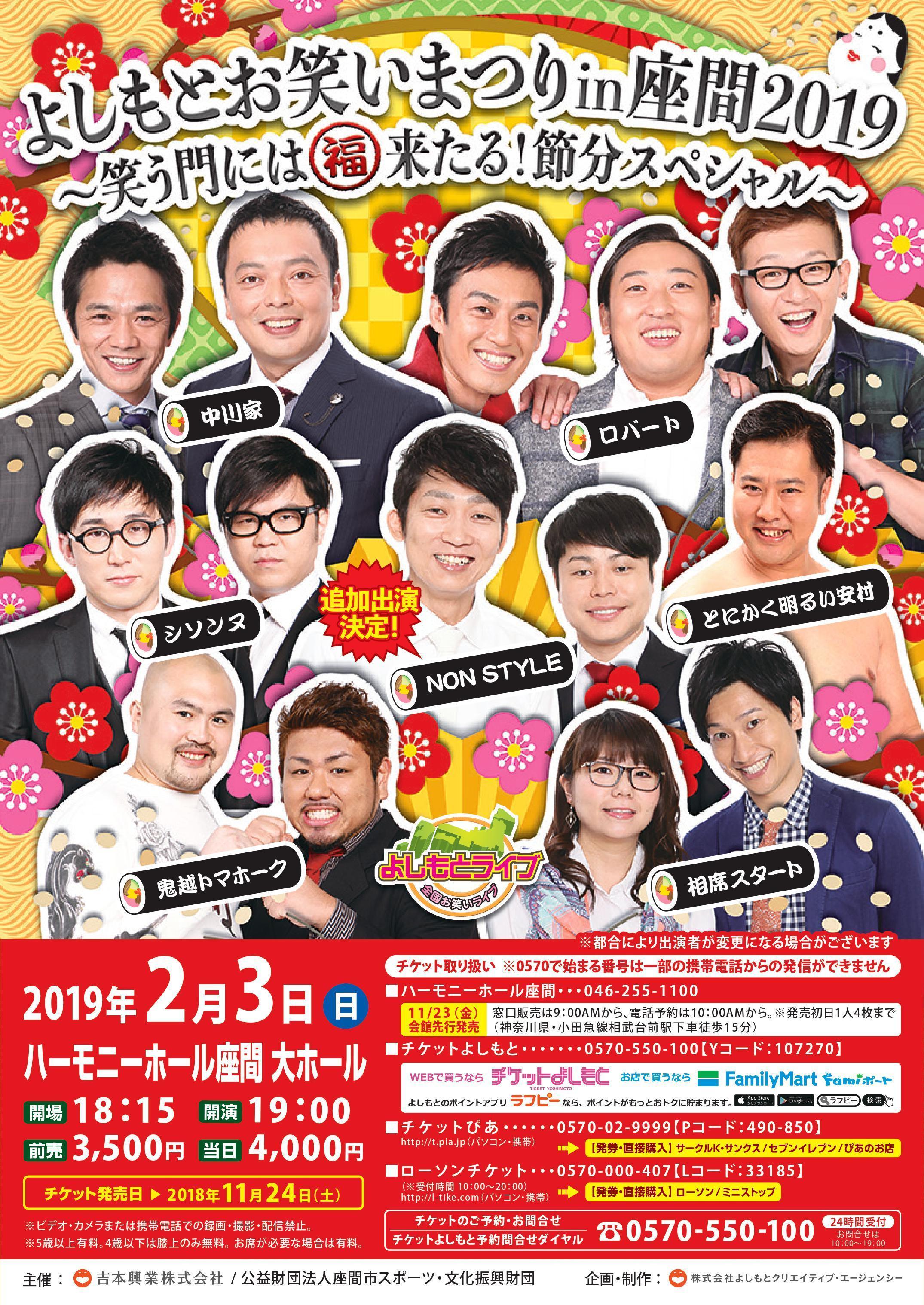 http://www.syumatsu.jp/20190111000938-13ad38e69732e187129400a6d4c619571974808f.jpg