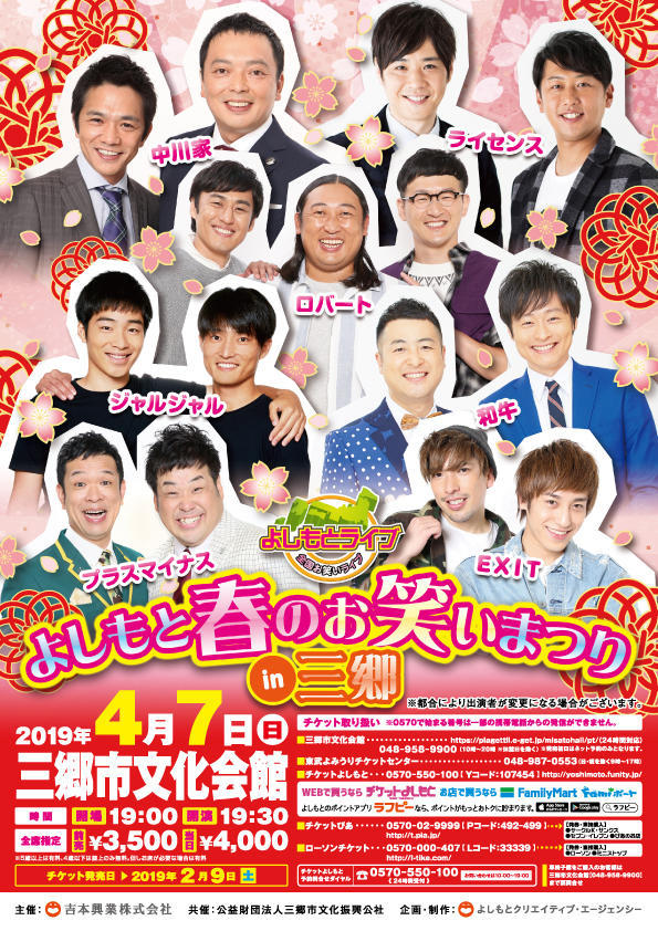 http://www.syumatsu.jp/20190205143648-fd2ef887eb46d82e0e8f4833808814dd69659f93.jpg