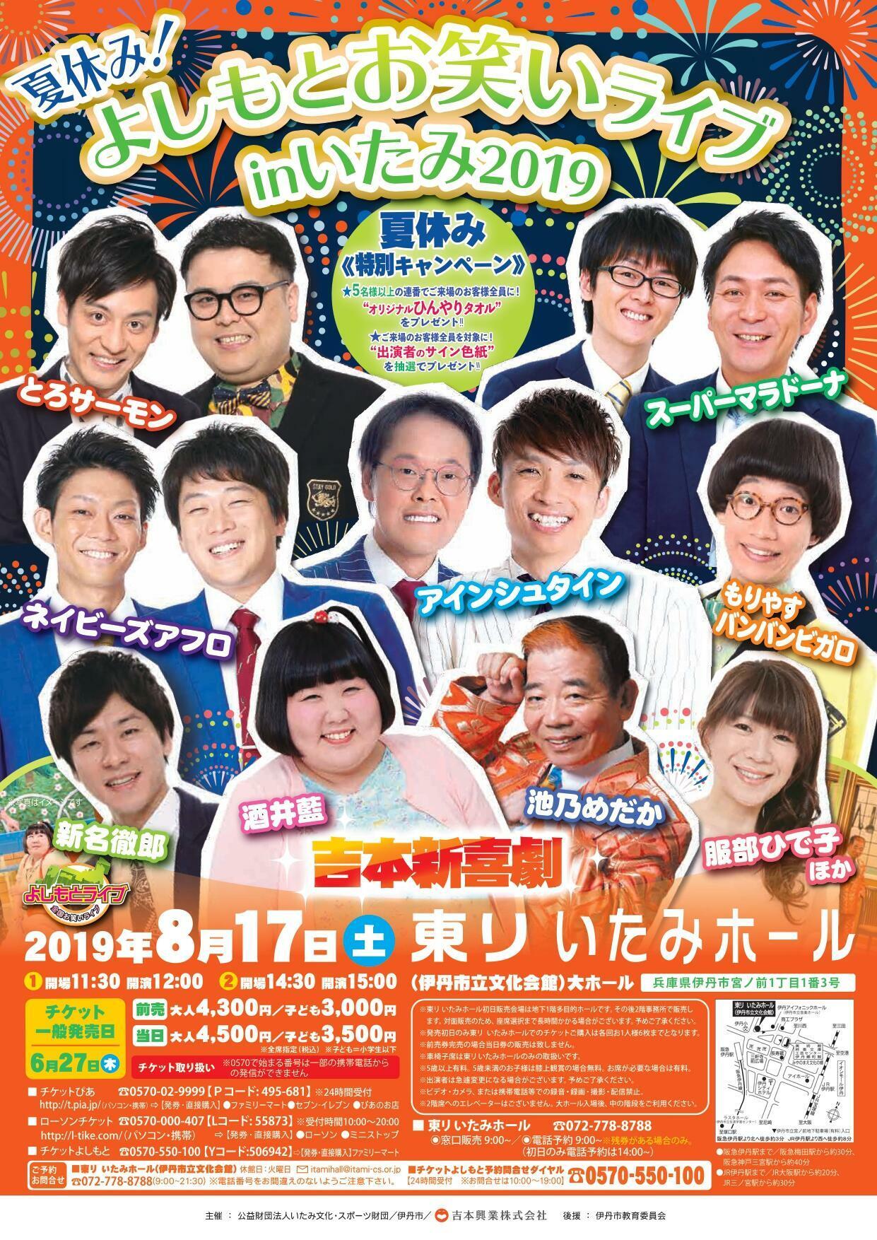 http://www.syumatsu.jp/20190617122701-5e2ed094cbf1253012d34485e926d86ddbcab6ab.jpg