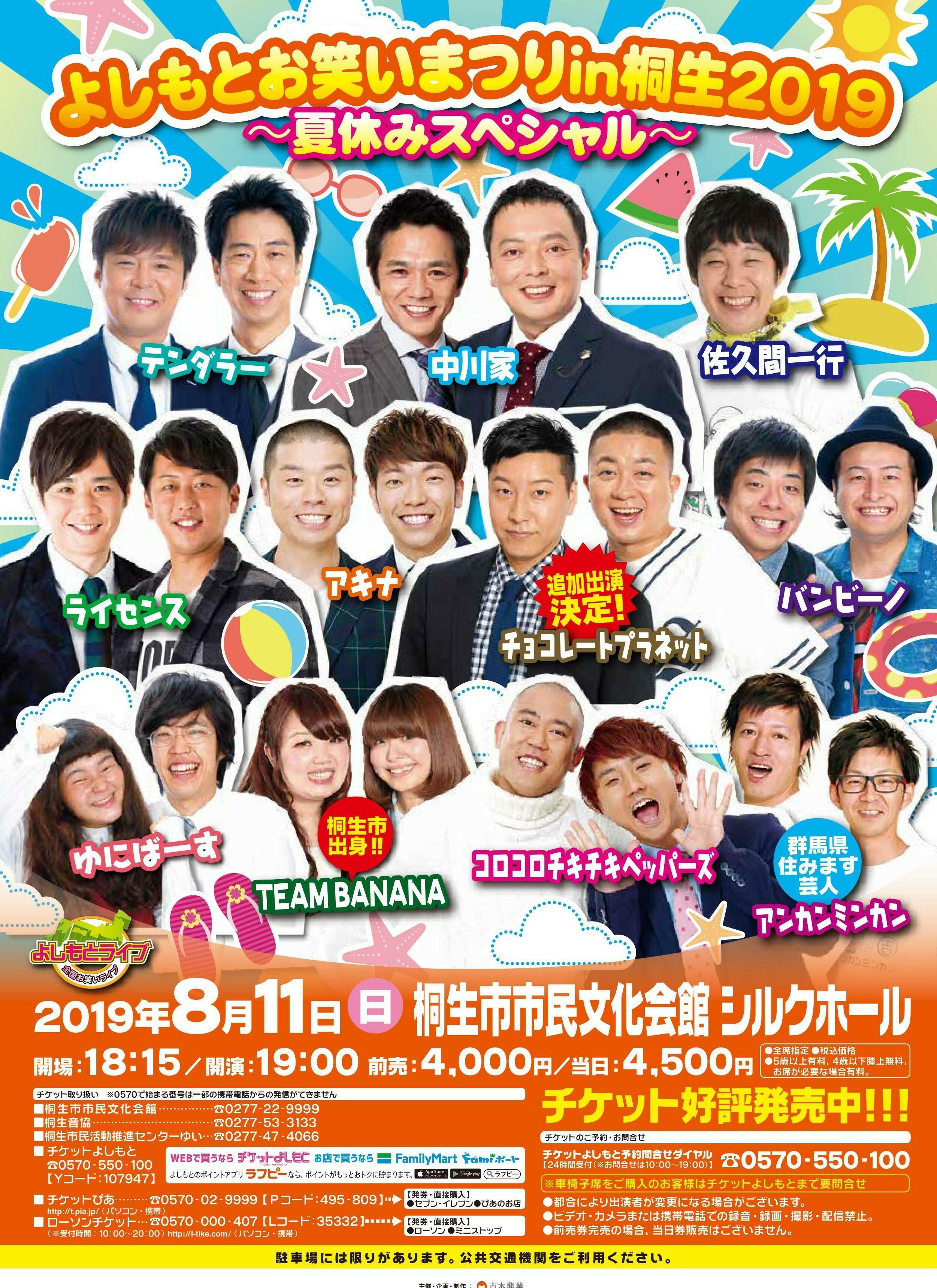 http://www.syumatsu.jp/20190716204957-f5b22a58188bb6a2a0e8be267ff6453093c90666.jpg