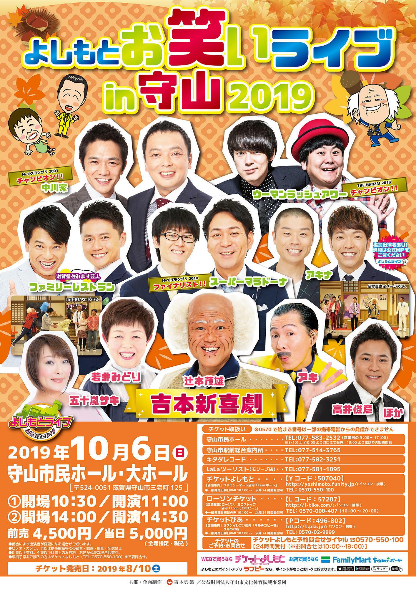 http://www.syumatsu.jp/20190809110559-63d65134db2b3232c7b09468f516cbc8bed528c1.jpg