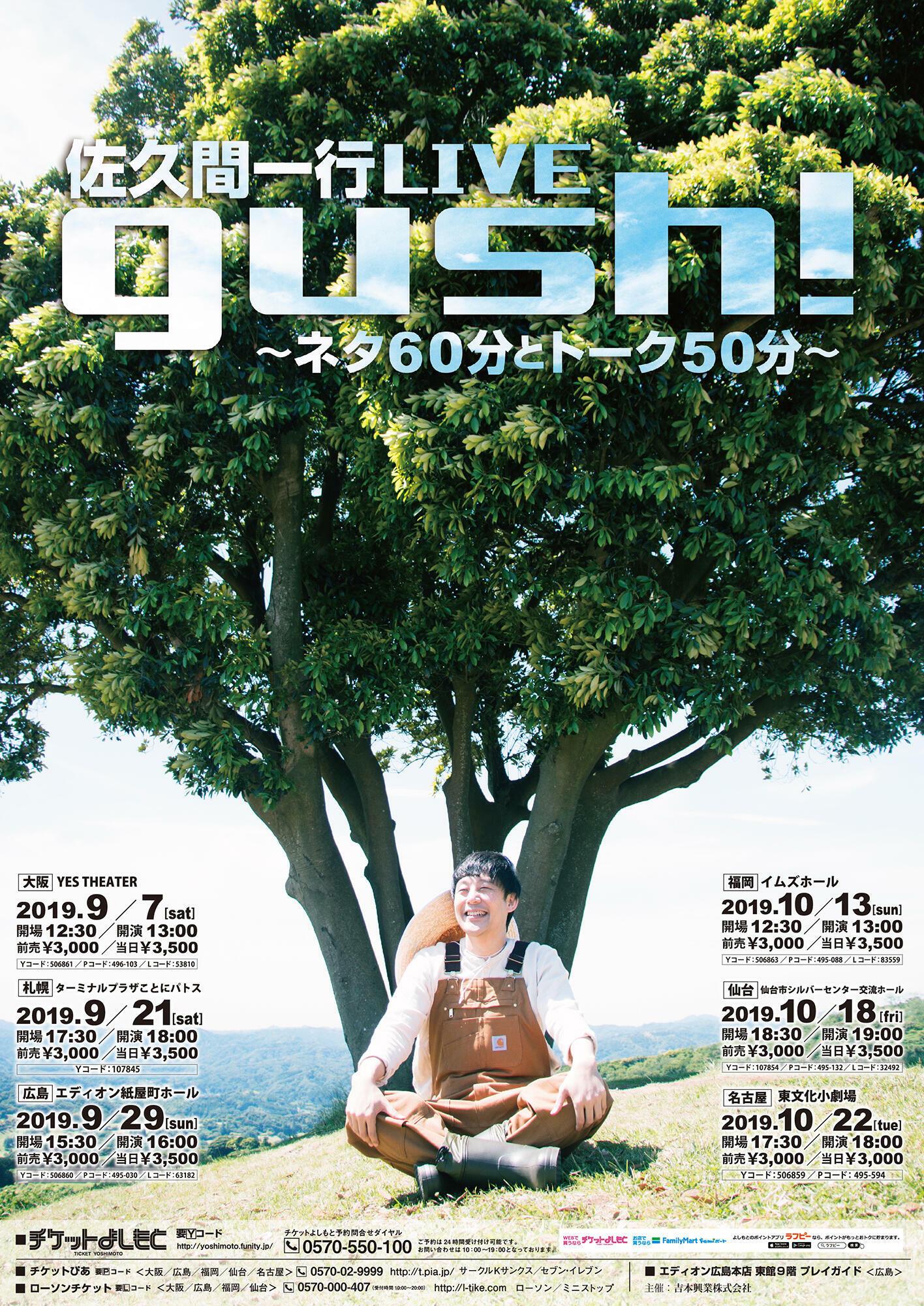http://www.syumatsu.jp/20190822145727-fb0486898123d51b2bbc6b1f65a0c306361166be.jpg