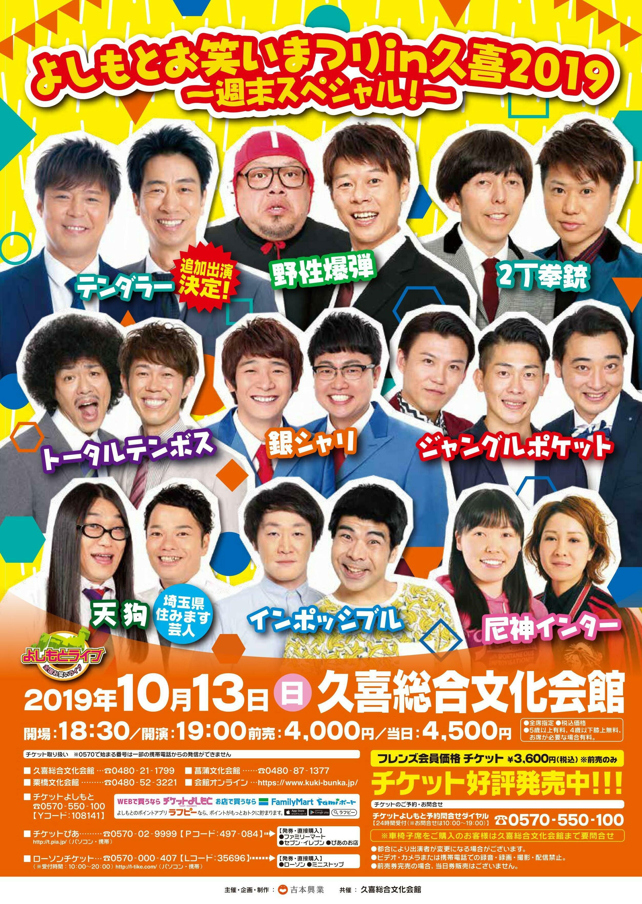 http://www.syumatsu.jp/20190903145317-4c3020264b0a6e009e7e5b8574d767812bdcb3c0.jpg