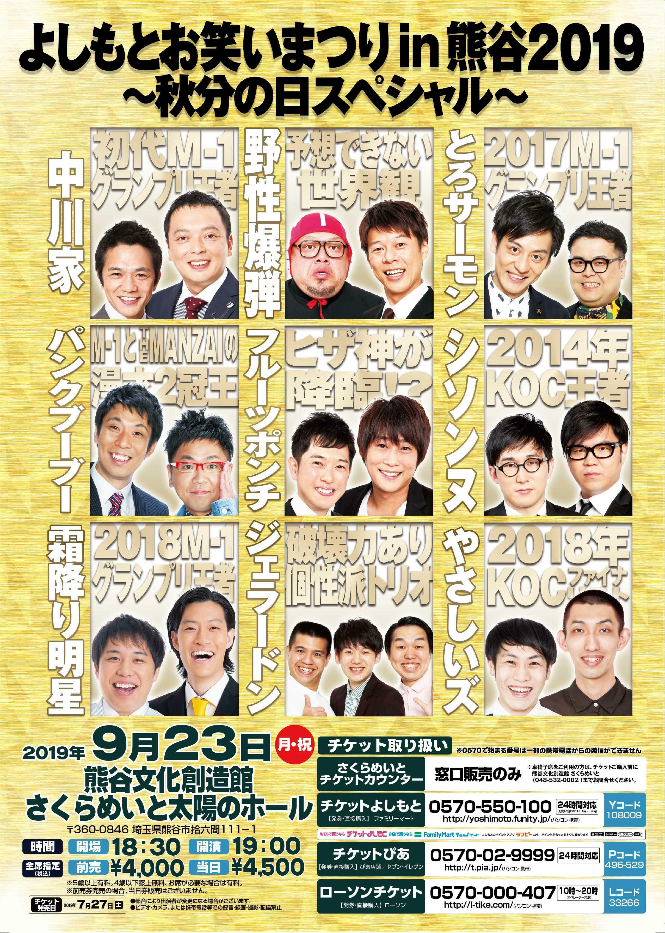http://www.syumatsu.jp/20190909130518-b8edd96063ec4abfebf58fe1de5b6e5fcd19b15e.jpg