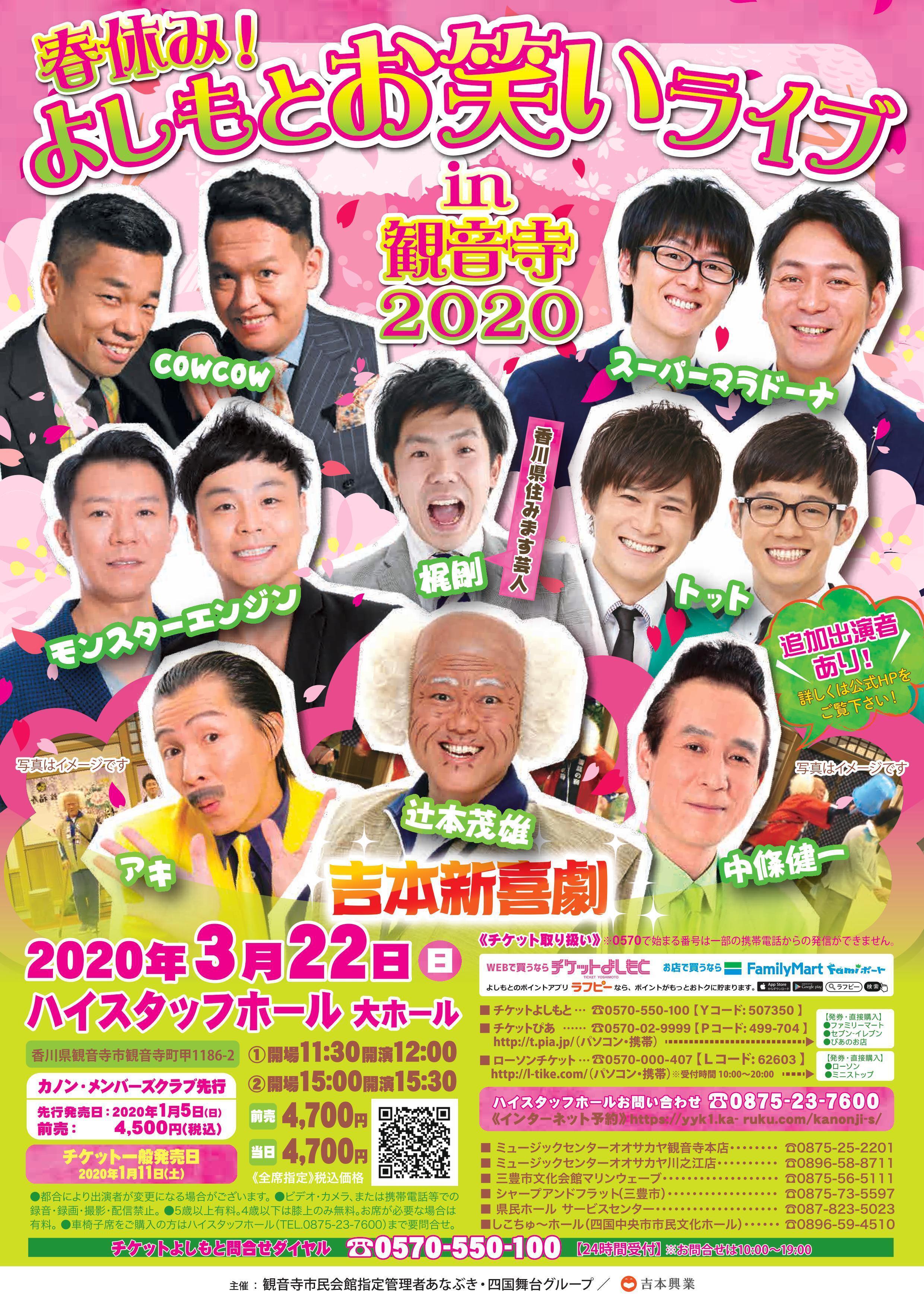 http://www.syumatsu.jp/20200106125057-a0e3e6a891f4c4ad6928bda07d70b5ac12c64474.jpg